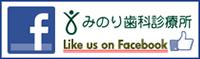 みのり歯科診療所 Facebook