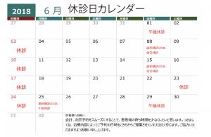 みのり歯科診療所2018年6月休診日カレンダー