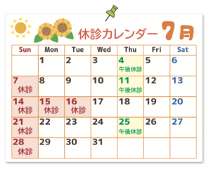 7月休診カレンダー