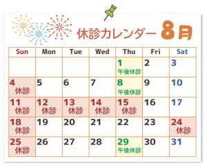 8月休診日カレンダー