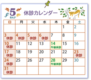 2020年5月休診カレンダー