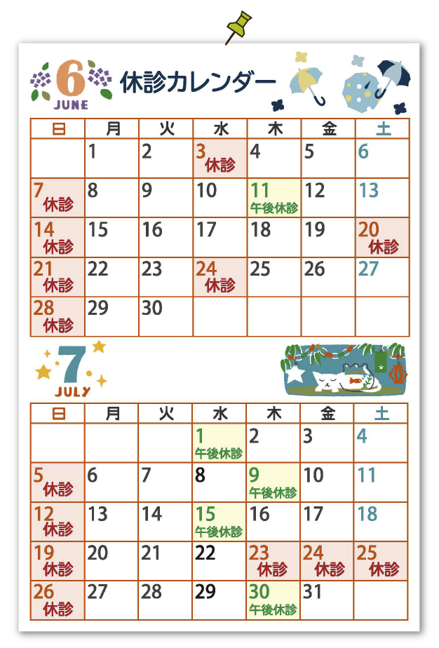 休診日カレンダー6、7月