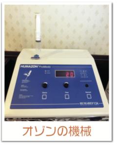 オゾンの機械