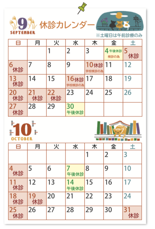 9月休診カレンダー