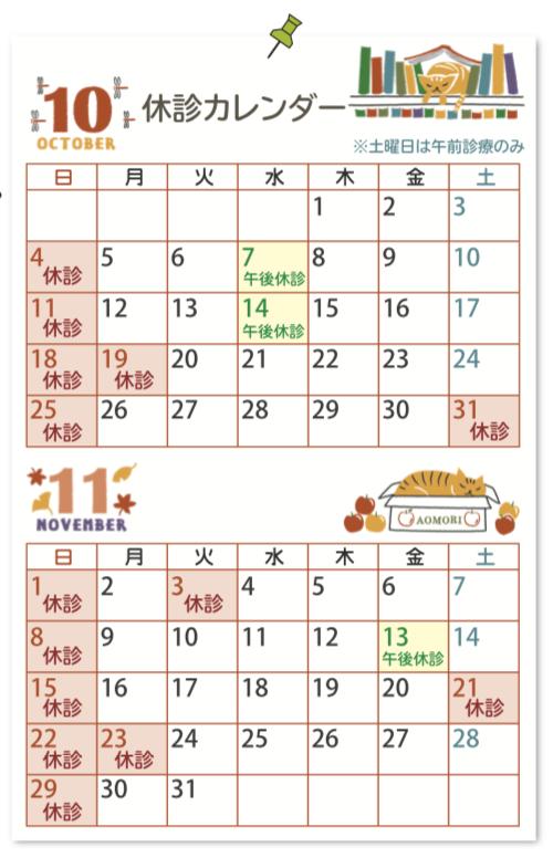 休診カレンダー