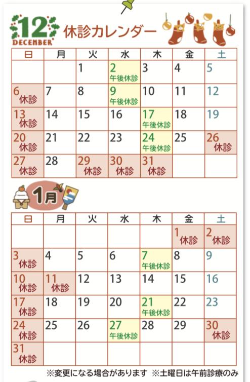 休診カレンダー12月