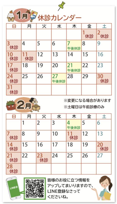 休診カレンダー1月