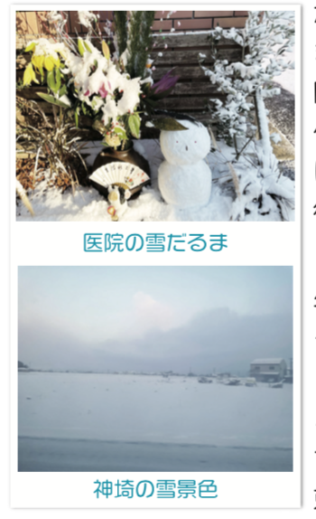 医院の雪だるま・神埼の雪景色
