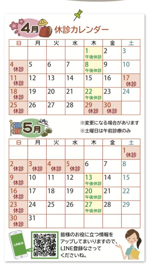 4月休診日カレンダー